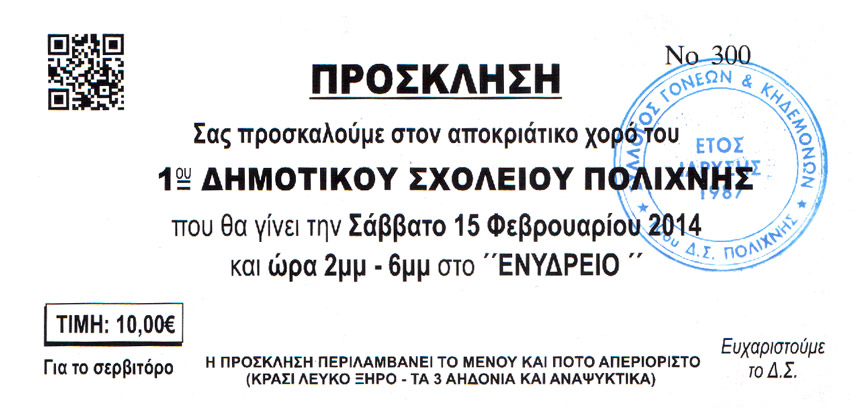 apokries-2014