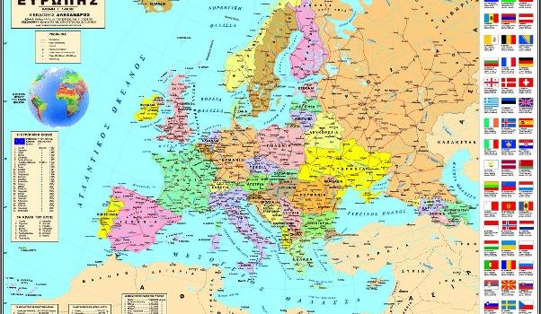 Βρες στον χάρτη της Ευρώπης – παιχνίδι