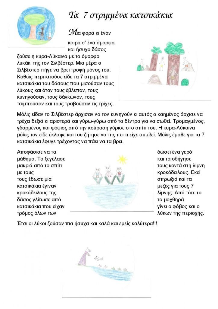 ΠΑΡΑΜΥΘΙΑ ΑΝΑΠΟΔΑ (ΚΑΤΣΙΚΑΚΙΑ)