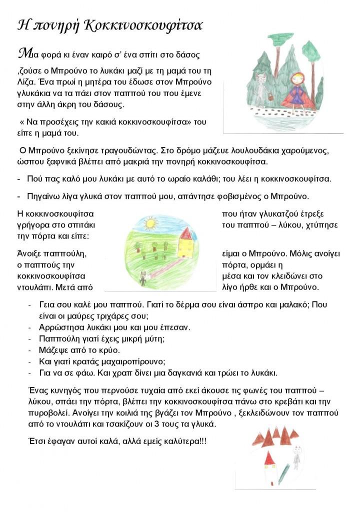 ΠΑΡΑΜΥΘΙΑ ΑΝΑΠΟΔΑ (ΚΟΚΚΙΝΟΣΚΟΥΦΙΤΣΑ)