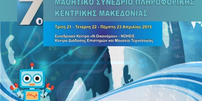 Συμμετοχή των μαθητών – τριων του Ε1 και Ε2 στο 7ο Μαθητικό Συνέδριο Πληροφορικής