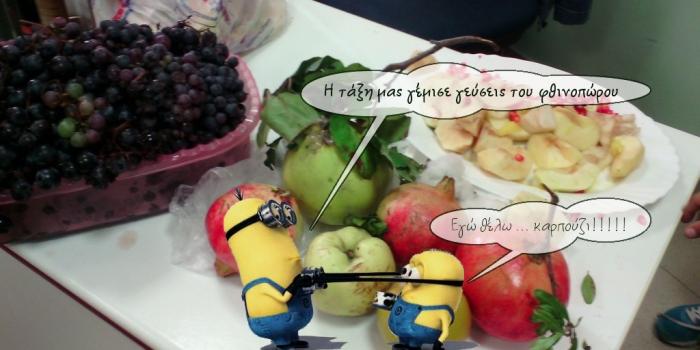 Χρώματα και γεύσεις του φθινοπώρου στη Β΄τάξη