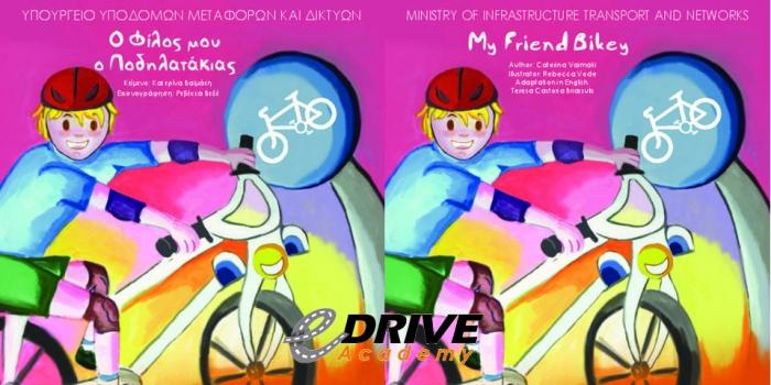 Ο φίλος μου ο ποδηλατάκιας – My Friend Bikey
