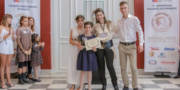 Διάκριση στην 1η Ολυμπιάδα Παιδικής Ζωγραφικής