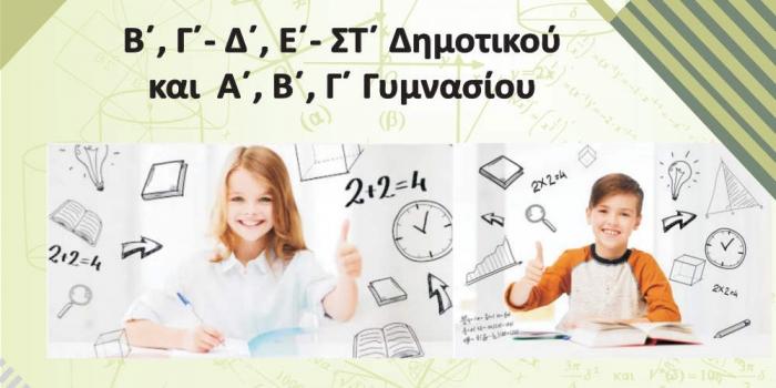 Νέος πρωτότυπος διαγωνισμός μαθηματικών ικανοτήτων Πυθαγόρας