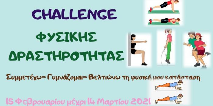 """""""Challenge Φυσικής Δραστηριότητας"""""""