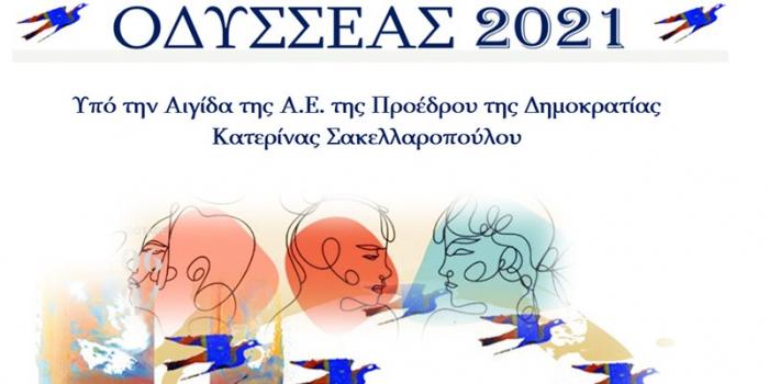 Πρόγραμμα Σχολικής Εξ Αποστάσεως Εκπαίδευσης «Οδυσσέας 2021»
